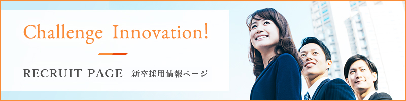 Challenge Innovation!/RECRUIT SITE 新卒採用情報サイト